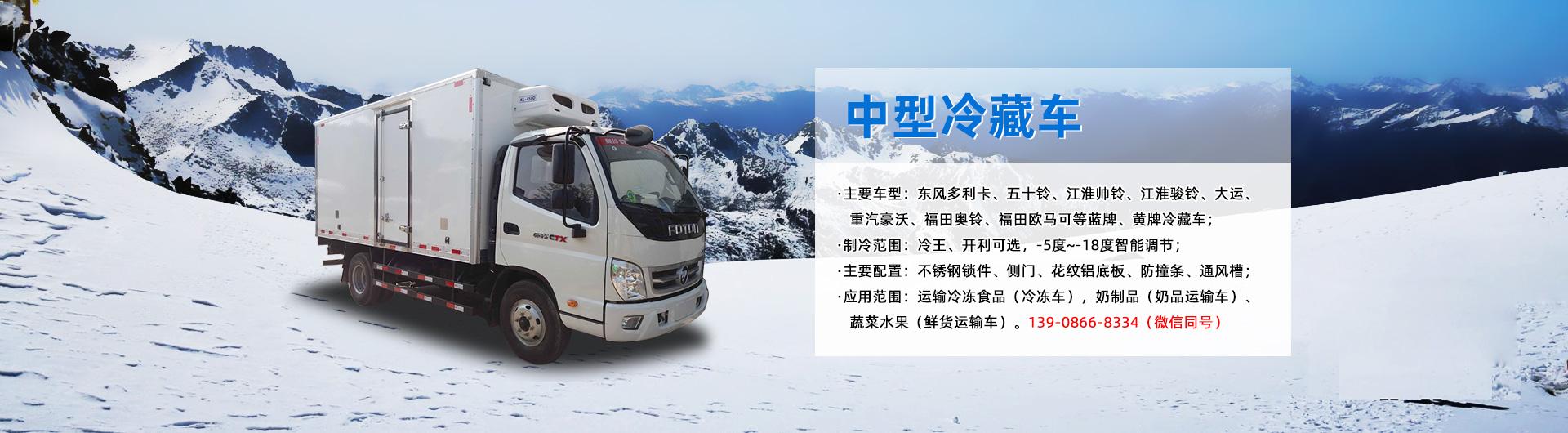 中型冷藏车