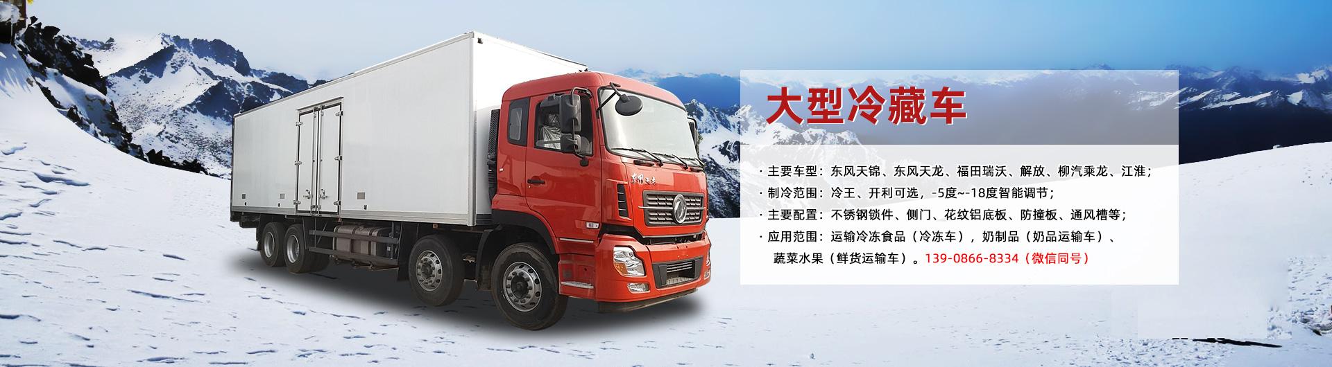 大型冷藏车